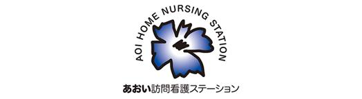 あおい訪問看護ステーションblog