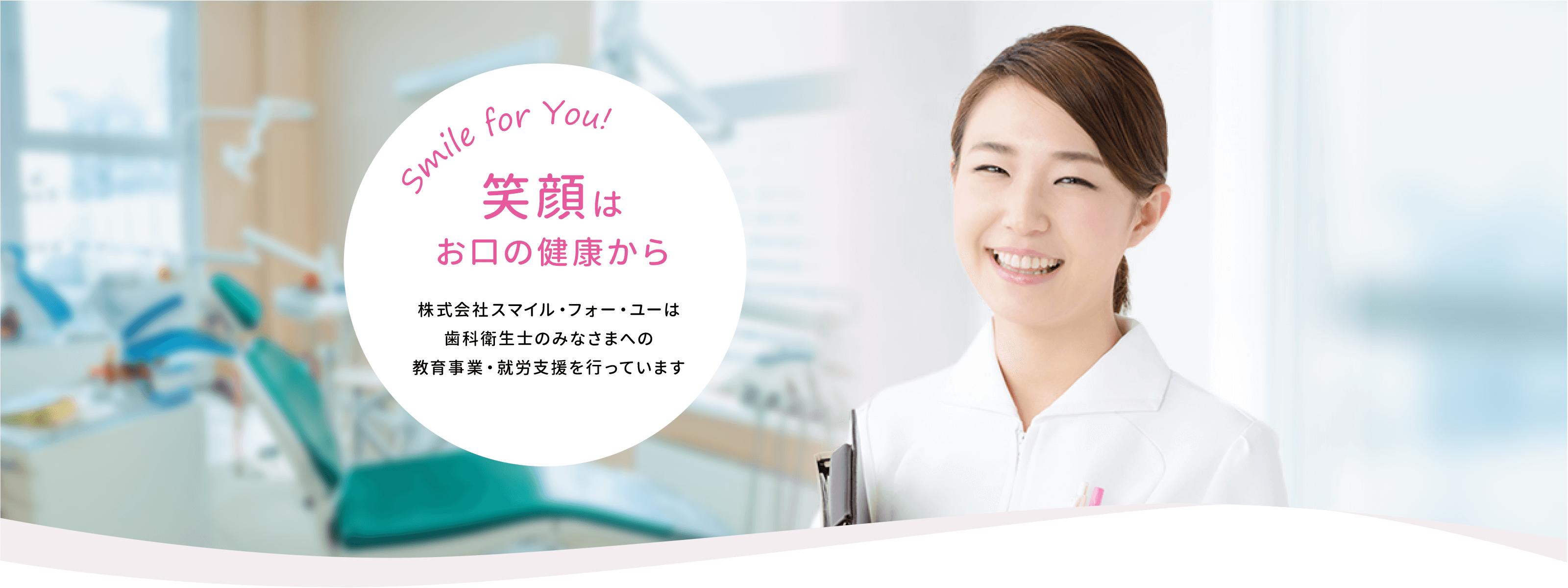 株式会社スマイル・フォー・ユーは歯科衛生士のみなさまへの教育事業・就労支援を行っています