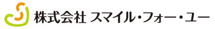 株式会社スマイル・フォー・ユー